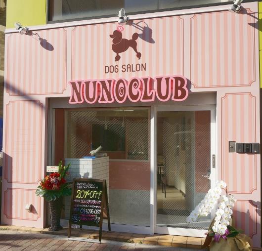 トリミングサロン ヌーノクラブ西新宿店の店舗写真