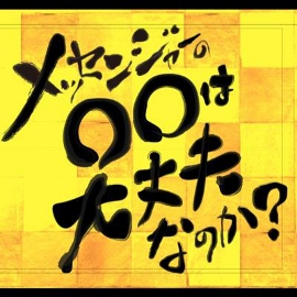 ヌーノクラブ西新宿が毎日放送 MBSテレビの番組『メッセンジャーの○○は大丈夫なのか?』で紹介されました。